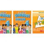Tips For Kids Woo Hoo! (4.Sınıf)